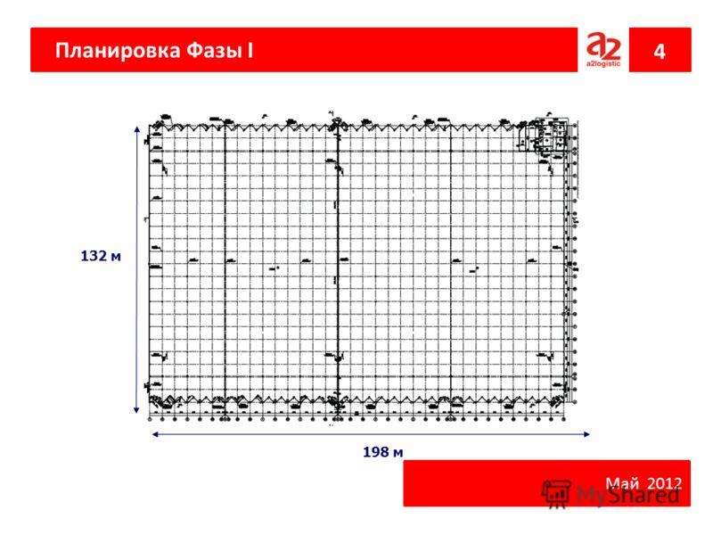 Планировка Фазы I 4 Май 2012 132 м 198 м