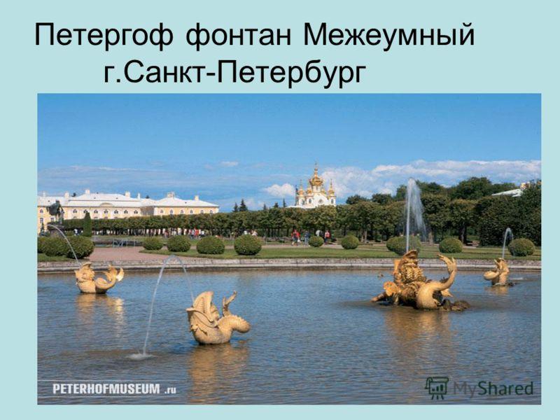 Петергоф фонтан Межеумный г.Санкт-Петербург