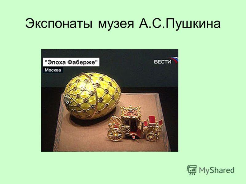 Экспонаты музея А.С.Пушкина