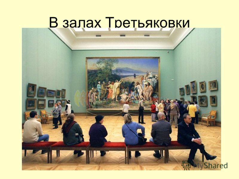В залах Третьяковки