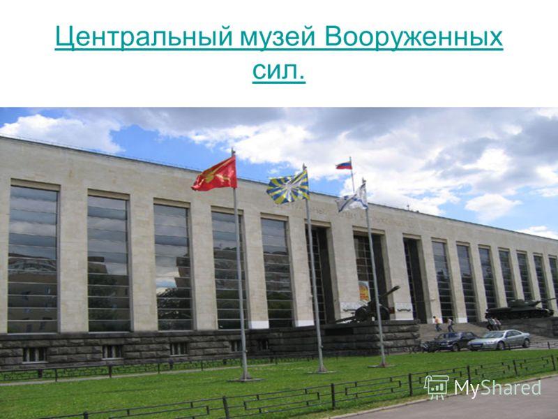 Центральный музей Вооруженных сил.
