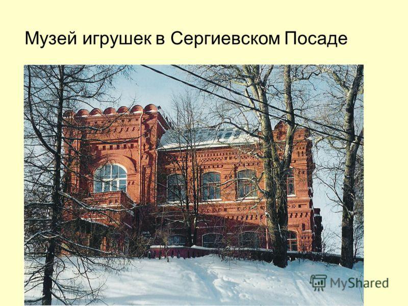 Музей игрушек в Сергиевском Посаде