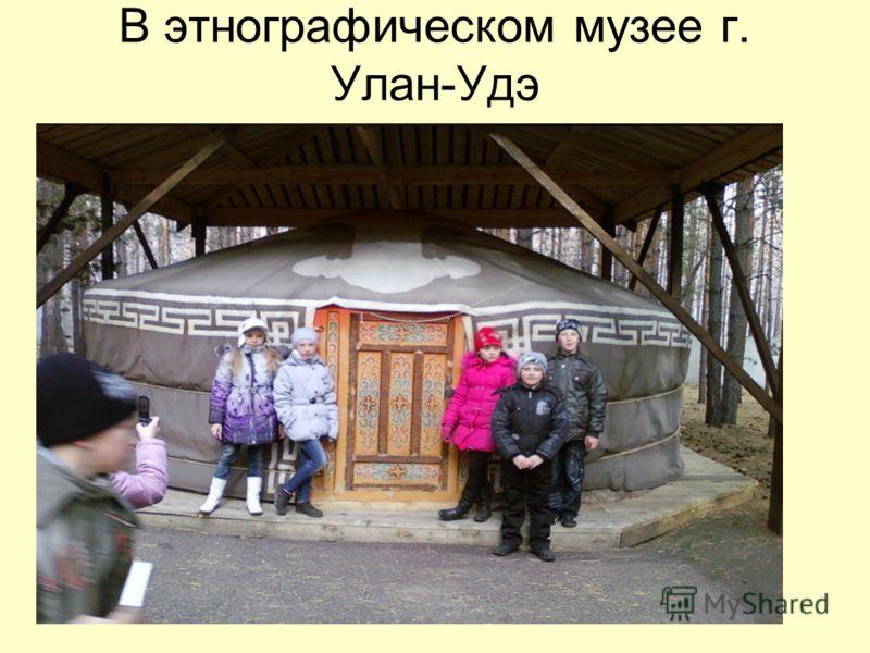 В этнографическом музее г. Улан-Удэ