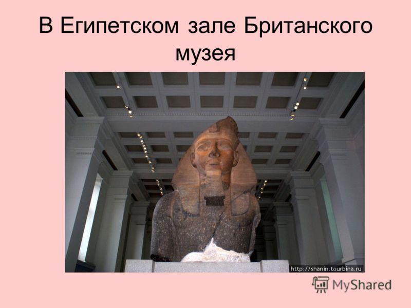 В Египетском зале Британского музея