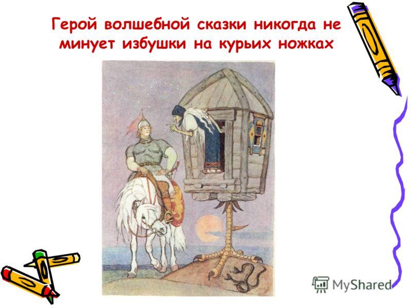 Герой волшебной сказки никогда не минует избушки на курьих ножках