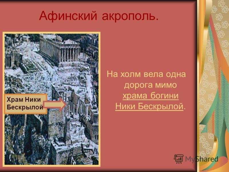 Афинский акрополь. На холм вела одна дорога мимо храма богини Ники Бескрылой. Храм Ники Бескрылой