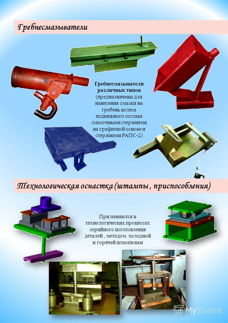 Гребнесмазыватели различных типов (предназначены для нанесения смазки на гребень колеса подвижного состава смазочными стержнями на графитной основе и стержнями РАПС-2) Гребнесмазыватели Технологическая оснастка (штампы, приспособления) При меняются в