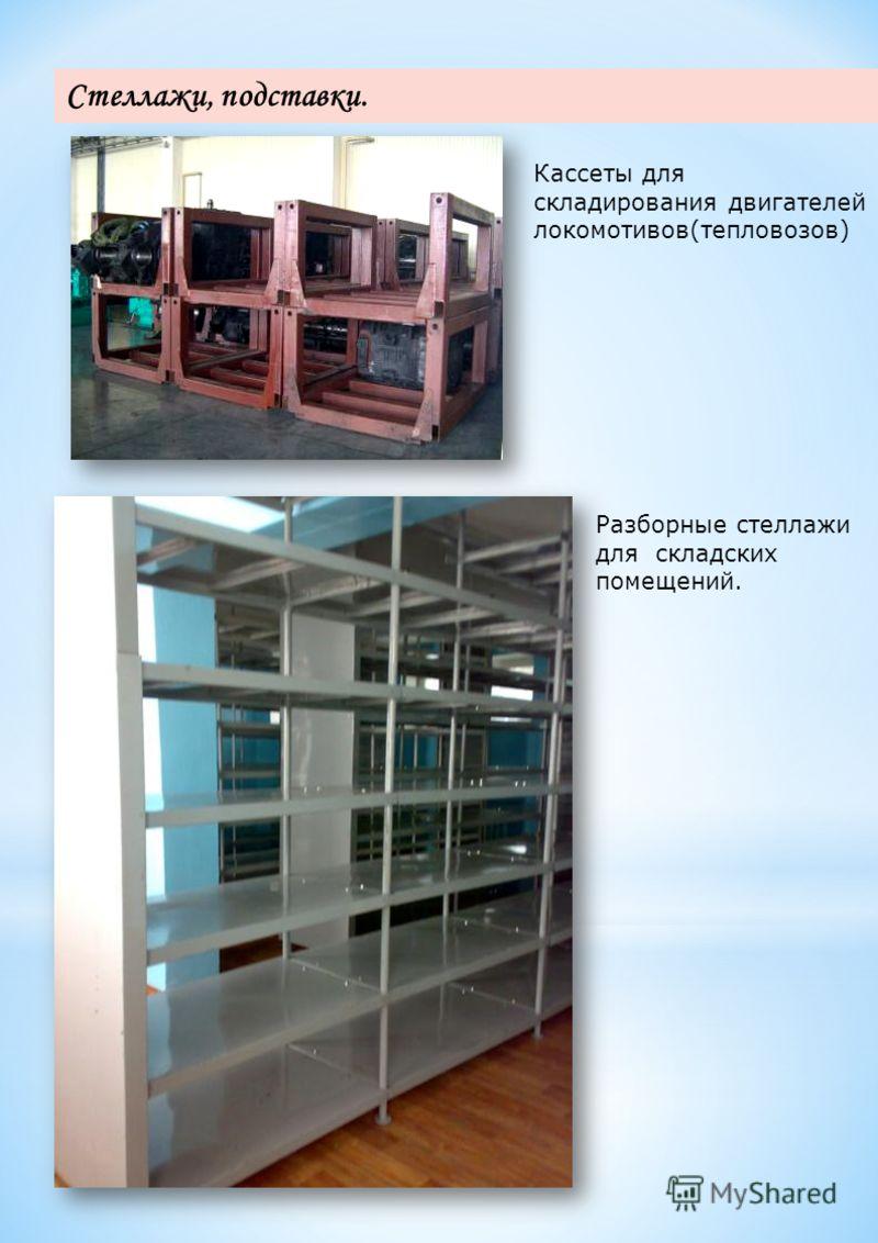 Кассеты для складирования двигателей локомотивов(тепловозов) Стеллажи, подставки. Разборные стеллажи для складских помещений.