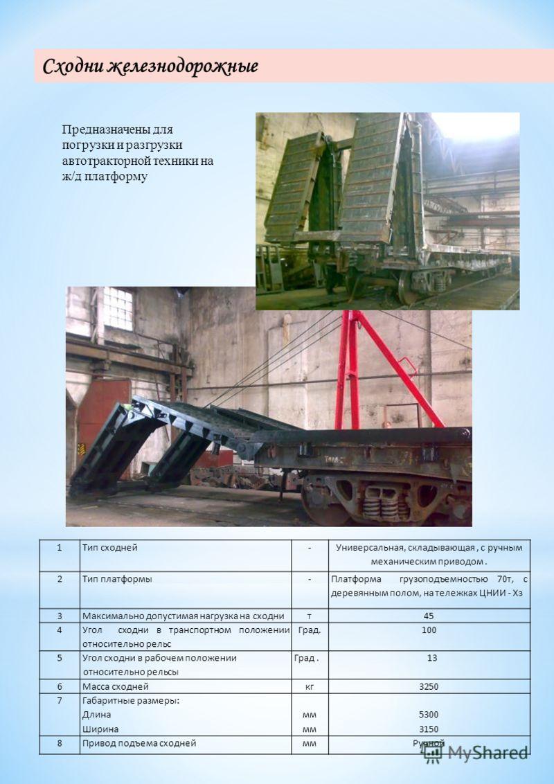 Сходни железнодорожные Предназначены для погрузки и разгрузки автотракторной техники на ж/д платформу 1Тип сходней- Универсальная, складывающая, с ручным механическим приводом. 2Тип платформы- Платформа грузоподъемностью 70т, с деревянным полом, на т