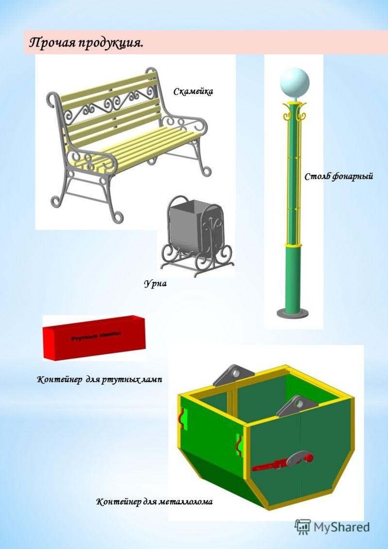 Столб фонарный Урна Скамейка Прочая продукция. Контейнер для ртутных ламп Контейнер для металлолома