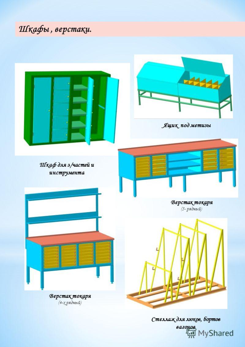Верстаки, шкафы, подставки. Верстак токаря (4-х рядный) Стеллаж для люков, бортов вагонов Шкаф для з/частей и инструмента Ящик под метизы Верстак токаря (5- рядный) Шкафы, верстаки.