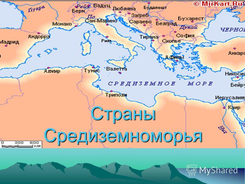 Сербия словения франция презентация