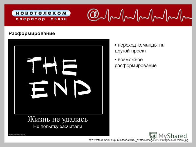 Расформирование http://foto.rambler.ru/public/triada1045/_avatars/Image23231/Image23231-micro.jpg переход команды на другой проект возможное расформирование