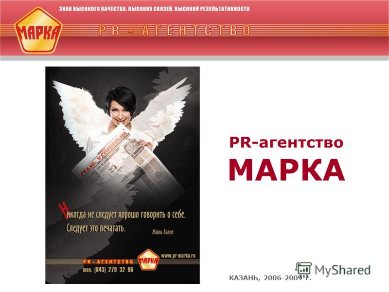 PR-агентство МАРКА КАЗАНЬ, 2006-2009 г.