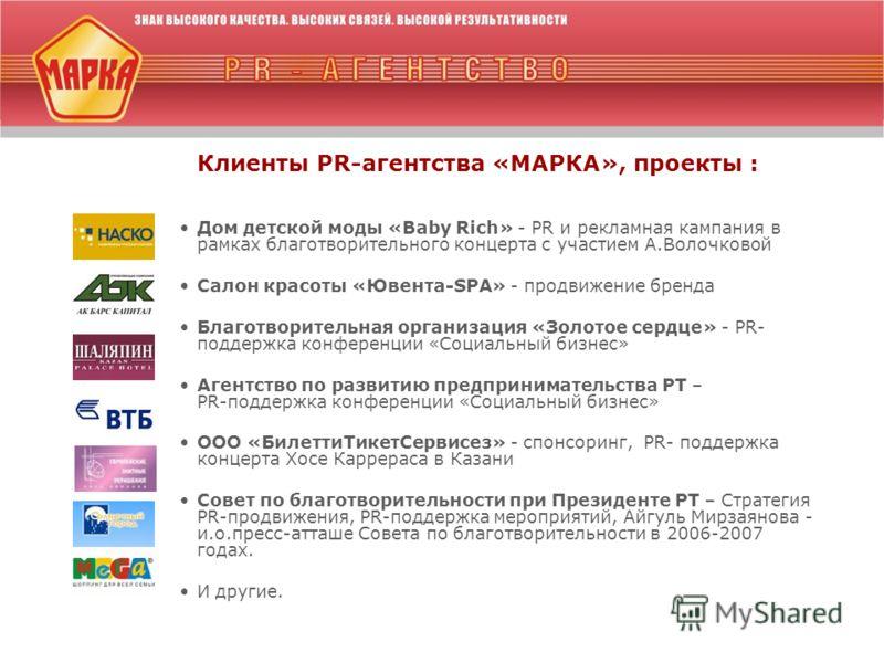 Клиенты PR-агентства «МАРКА», проекты : Дом детской моды «Baby Rich» - PR и рекламная кампания в рамках благотворительного концерта с участием А.Волочковой Салон красоты «Ювента-SPA» - продвижение бренда Благотворительная организация «Золотое сердце»