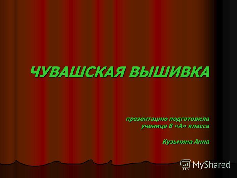 ЧУВАШСКАЯ ВЫШИВКА презентацию