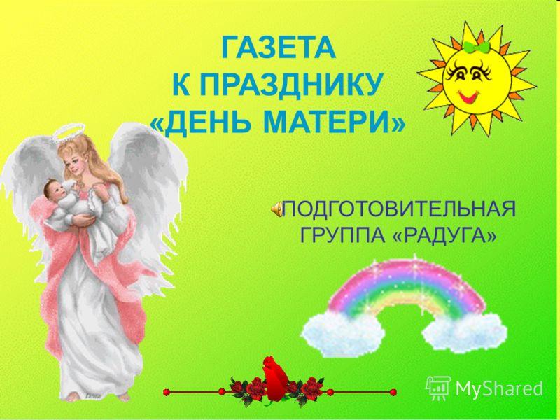 ГАЗЕТА К ПРАЗДНИКУ «ДЕНЬ МАТЕРИ» ПОДГОТОВИТЕЛЬНАЯ ГРУППА «РАДУГА»
