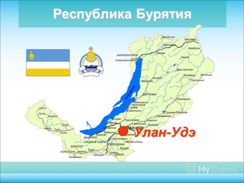 Республика Бурятия Улан-Удэ