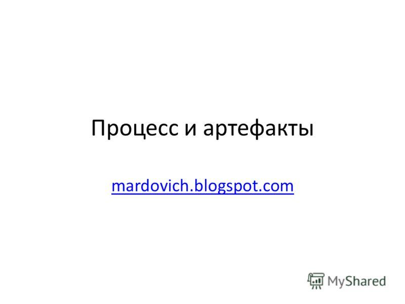 Процесс и артефакты mardovich.blogspot.com