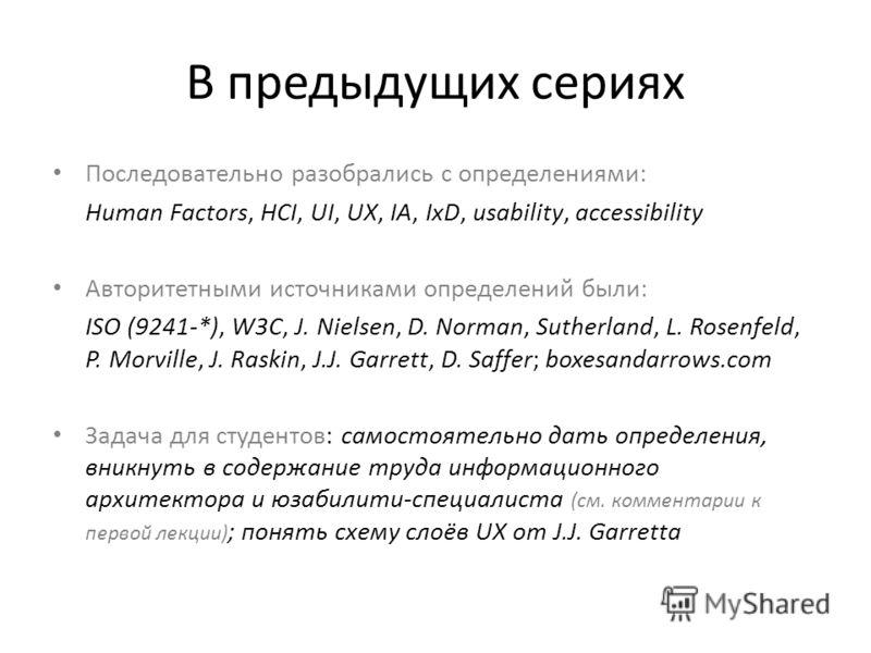 В предыдущих сериях Последовательно разобрались с определениями: Human Factors, HCI, UI, UX, IA, IxD, usability, accessibility Авторитетными источниками определений были: ISO (9241-*), W3C, J. Nielsen, D. Norman, Sutherland, L. Rosenfeld, P. Morville