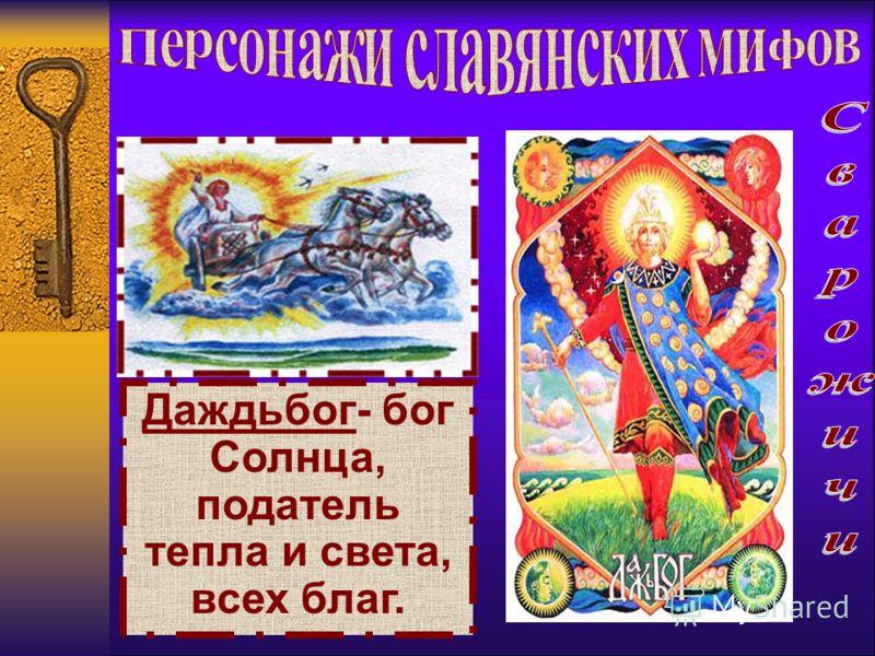 Даждьбог- бог Солнца, податель тепла и света, всех благ.
