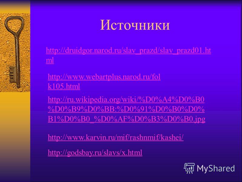 http://druidgor.narod.ru/slav_prazd/slav_prazd01.ht ml Источники http://www.webartplus.narod.ru/fol k105.html http://ru.wikipedia.org/wiki/%D0%A4%D0%B0 %D0%B9%D0%BB:%D0%91%D0%B0%D0% B1%D0%B0_%D0%AF%D0%B3%D0%B0.jpg http://www.karvin.ru/mif/rashnmif/ka
