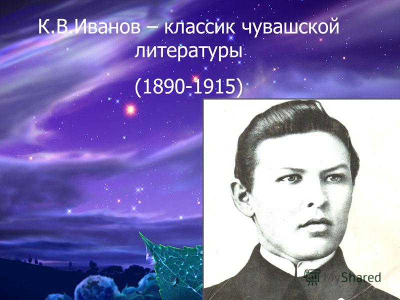 К.В.Иванов – классик чувашской литературы (1890-1915)