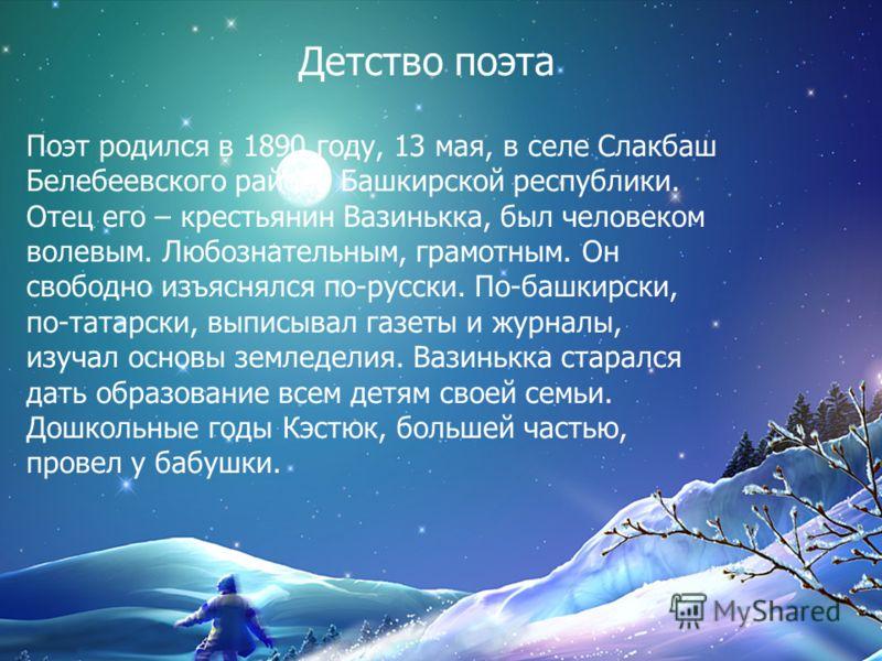 Поэт родился в 1890 году, 13 мая, в селе Слакбаш Белебеевского района Башкирской республики. Отец его – крестьянин Вазинькка, был человеком волевым. Л
