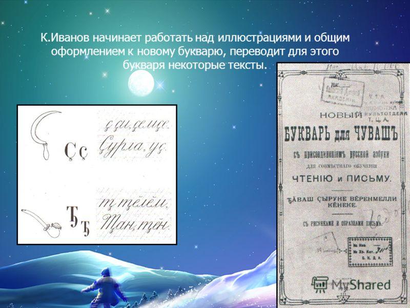 К.Иванов начинает работать над иллюстрациями и общим оформлением к новому букварю, переводит для этого букваря некоторые тексты.