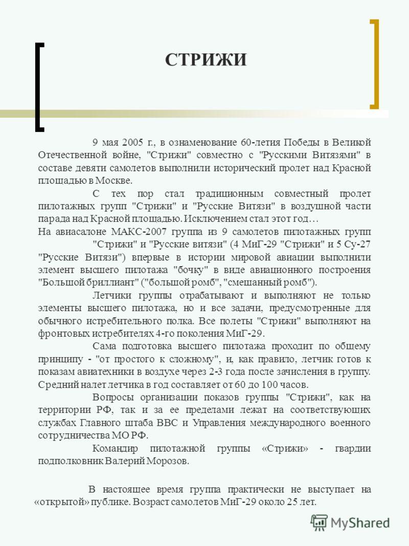 9 мая 2005 г., в ознаменование 60-летия Победы в Великой Отечественной войне,