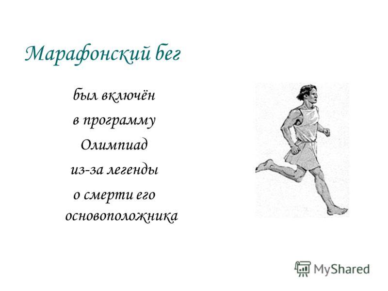 Марафонский бег был включён в программу Олимпиад из-за легенды о смерти его основоположника