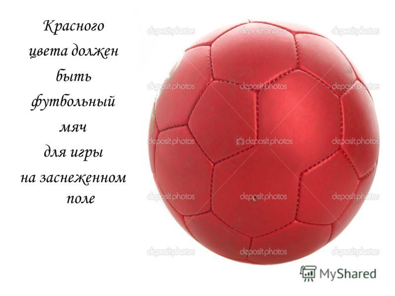 Красного цвета должен быть футбольный мяч для игры на заснеженном поле