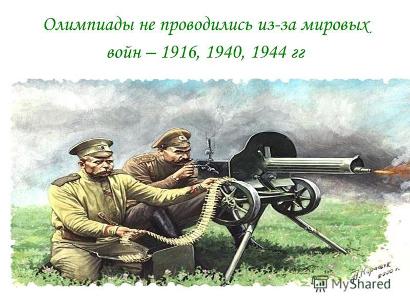 Олимпиады не проводились из-за мировых войн – 1916, 1940, 1944 гг