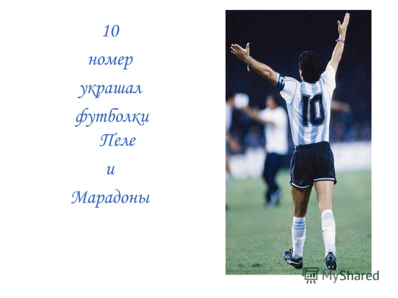 10 номер украшал футболки Пеле и Марадоны