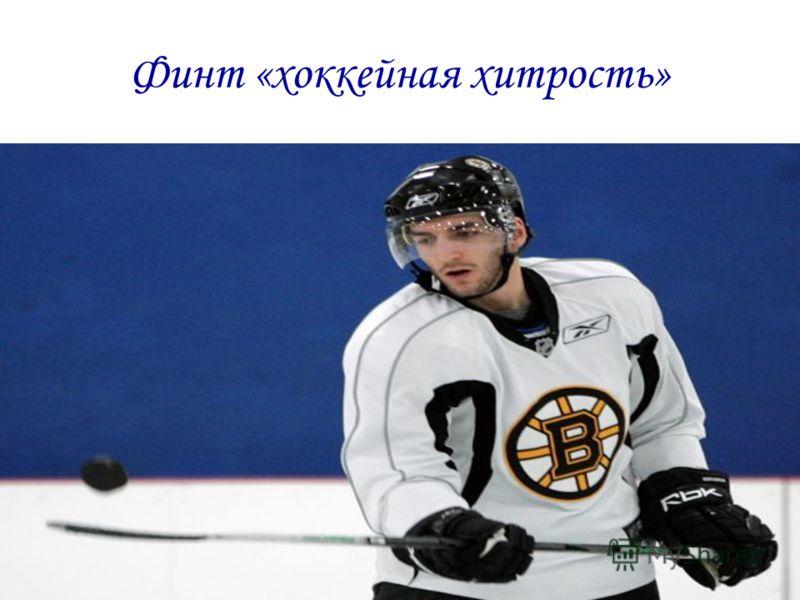 Финт «хоккейная хитрость»