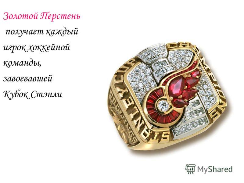 Золотой Перстень получает каждый игрок хоккейной команды, завоевавшей Кубок Стэнли