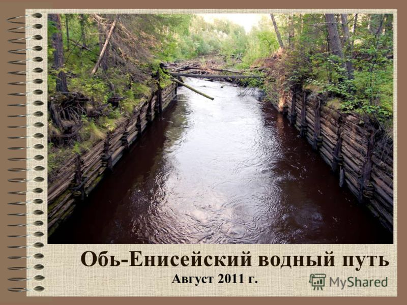 Обь-Енисейский водный путь Август 2011 г.