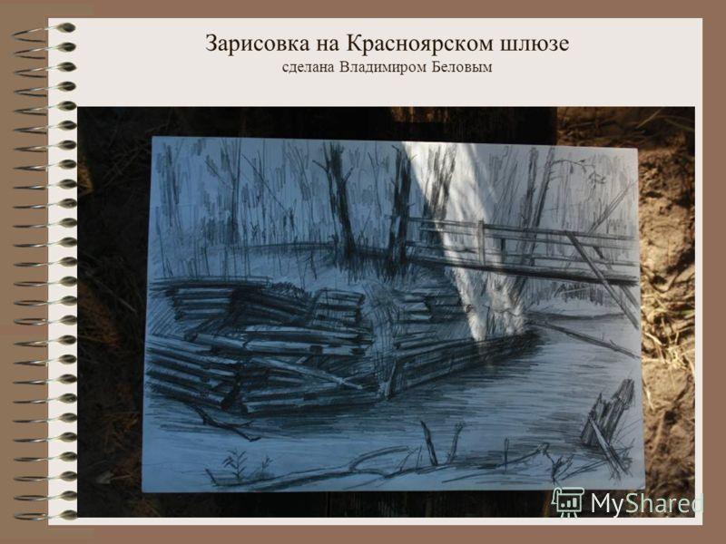 Зарисовка на Красноярском шлюзе сделана Владимиром Беловым