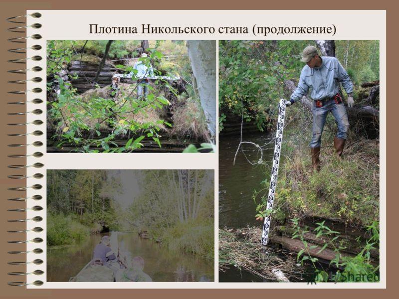 Плотина Никольского стана (продолжение)