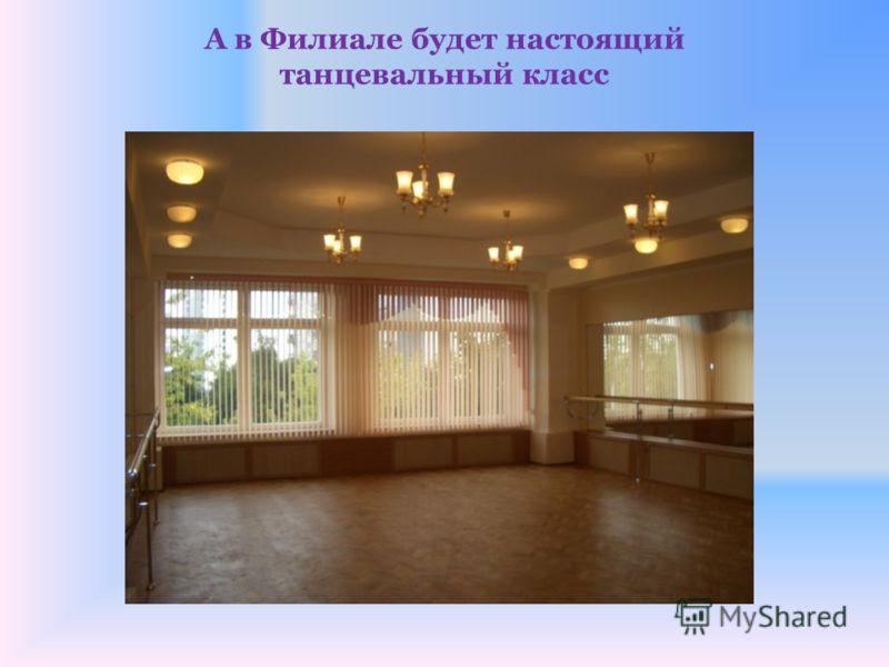 А в Филиале будет настоящий танцевальный класс