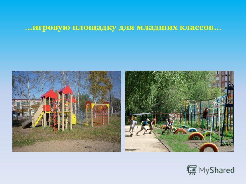 …игровую площадку для младших классов…