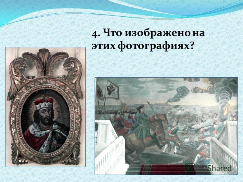 4. Что изображено на этих фотографиях?