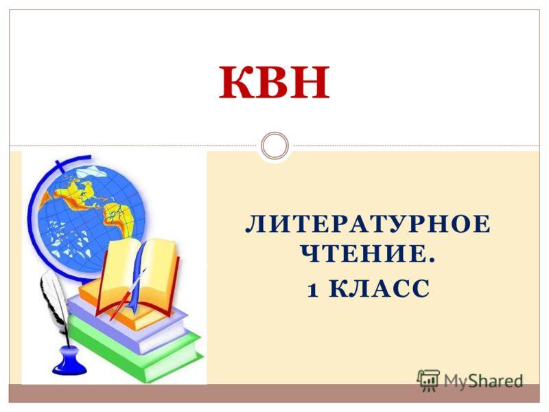 ЛИТЕРАТУРНОЕ ЧТЕНИЕ. 1 КЛАСС КВН