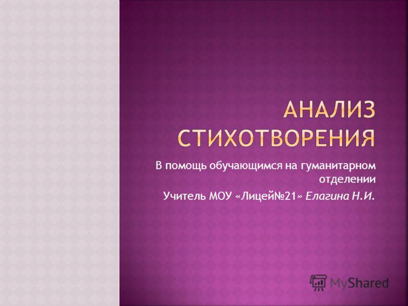 В помощь обучающимся на гуманитарном отделении Учитель МОУ «Лицей21» Елагина Н.И.