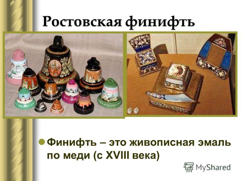 Ростовская финифть Финифть – это живописная эмаль по меди (с XVIII века)