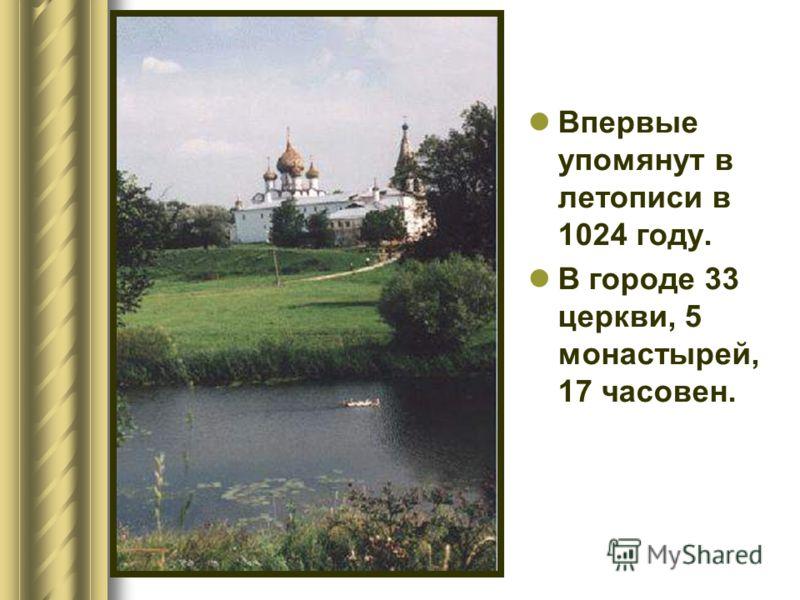 Впервые упомянут в летописи в 1024 году. В городе 33 церкви, 5 монастырей, 17 часовен.