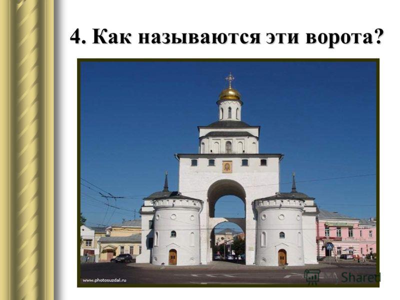 4. Как называются эти ворота?