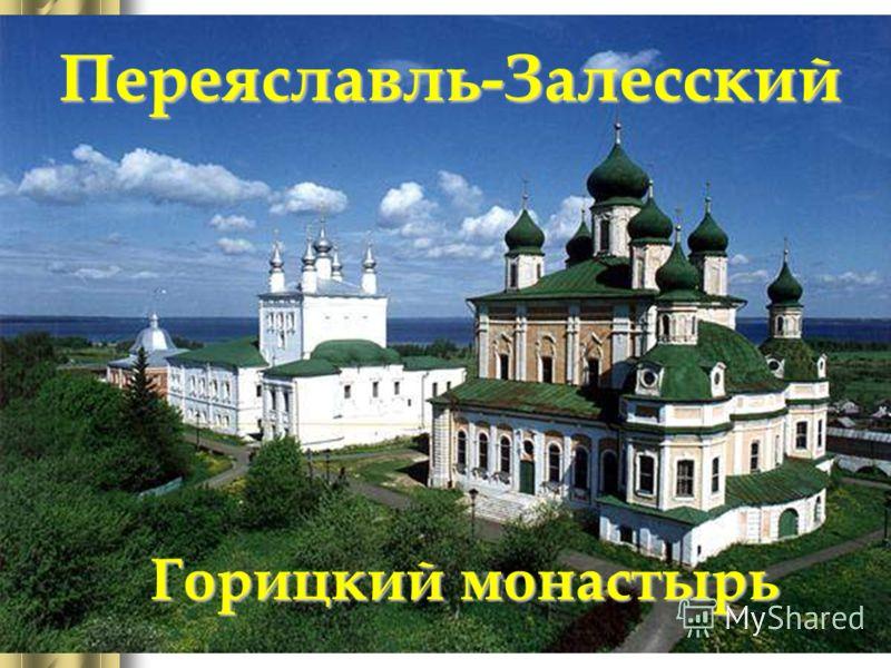 Переяславль-Залесский Горицкий монастырь