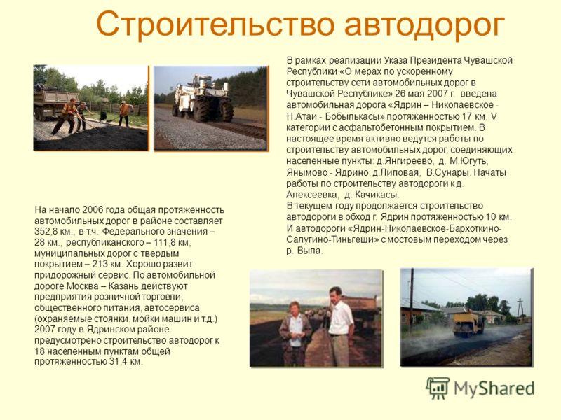 Строительство жилья В рамках реализации Национального проекта «Доступное и комфортное жилье – гражданам России» в 2006 г. в Ядринском районе построено и введено в эксплуатацию жилья на 122% больше, чем в 2005 году что составляет 25 837 квадратных мет