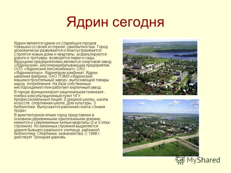История города Ядрина По преданию, Ядрин появился на том месте, где войско Ивана Грозного отливало ядра, идя в Казанский поход. Потому и название города, потому и пирамида ядер на гербе. В действительности же город возник в 1590 г. как административн